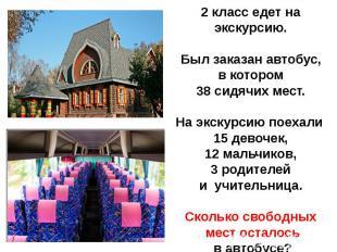 2 класс едет на экскурсию.Был заказан автобус, в котором 38 сидячих мест.На экск