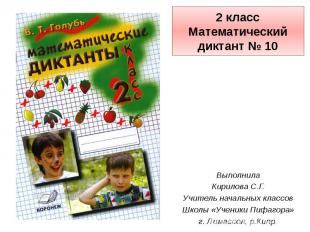 2 классМатематический диктант № 10ВыполнилаКирилова С.Г.Учитель начальных классо