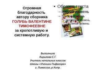 Огромная благодарность автору сборникаГОЛУБЬ ВАЛЕНТИНЕ ТИМОФЕЕВНЕза кропотливую