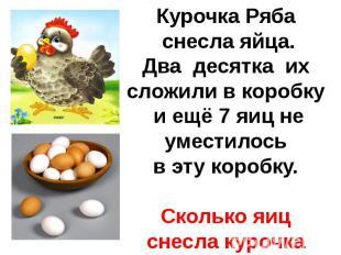 Курочка Ряба снесла яйца.Два десятка их сложили в коробку и ещё 7 яиц не уместил