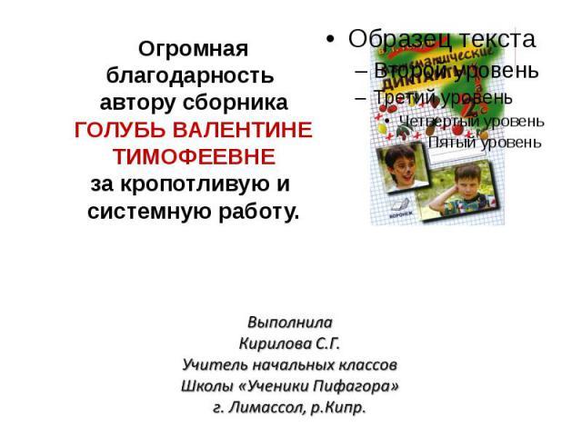 Огромная благодарность автору сборникаГОЛУБЬ ВАЛЕНТИНЕ ТИМОФЕЕВНЕза кропотливую и системную работу.