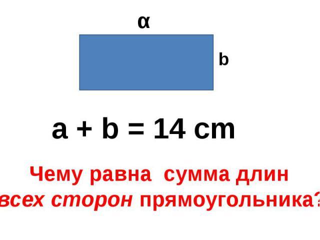 Чему равна сумма длин всех сторон прямоугольника?