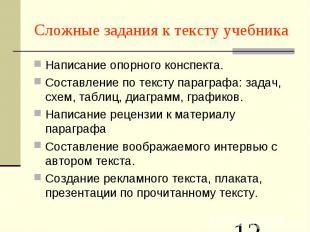 Сложные задания к тексту учебникаНаписание опорного конспекта.Составление по тек