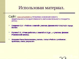 Использован материал.Сайт: www.school2100.ru ПРОБЛЕМА ОСВОЕНИЯ НОВОГО ФЕДЕРАЛЬНО
