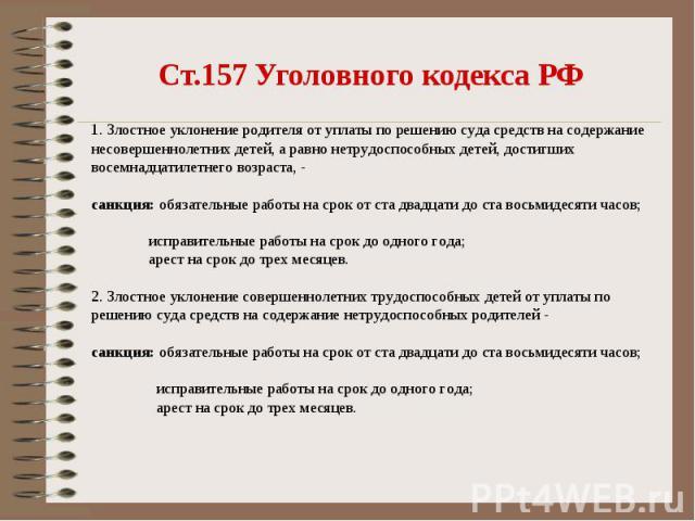 уголовный кодекс ст 157