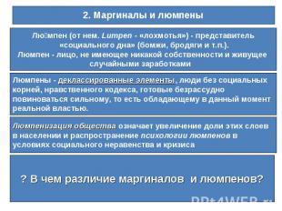 2. Маргиналы и люмпеныЛюмпен (от нем.Lumpen- «лохмотья») -представитель «соци
