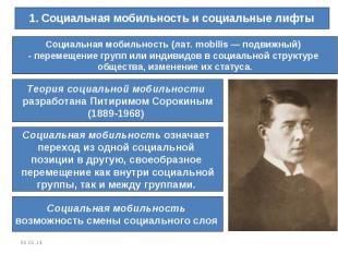 1. Социальная мобильность и социальные лифтыСоциальная мобильность (лат. mobilis