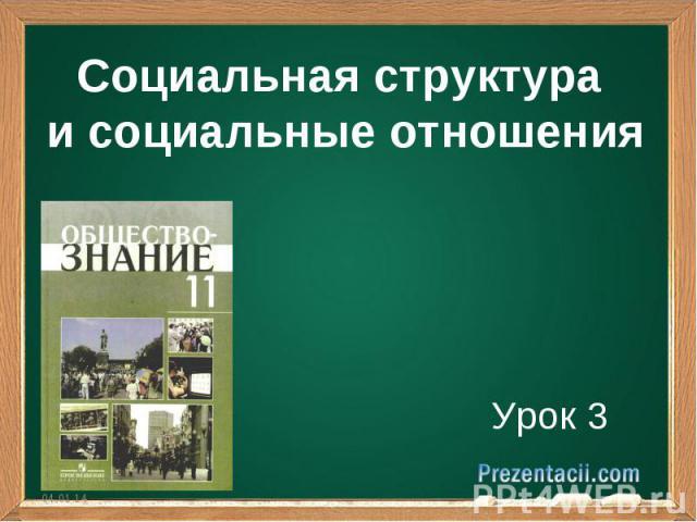 Социальная структура и социальные отношенияУрок 3
