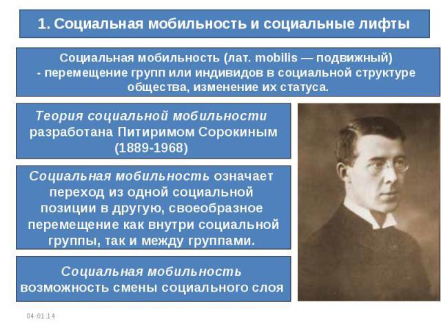 1. Социальная мобильность и социальные лифтыСоциальная мобильность (лат. mobilis — подвижный) - перемещение групп или индивидов в социальной структуре общества, изменение их статуса.Теория социальной мобильности разработана Питиримом Сорокиным(1889-…
