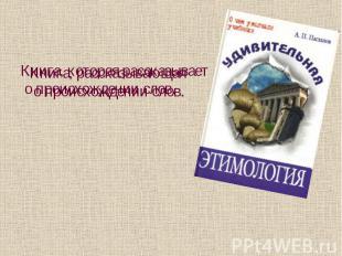 Книга, рассказывающая о происхождении слов.