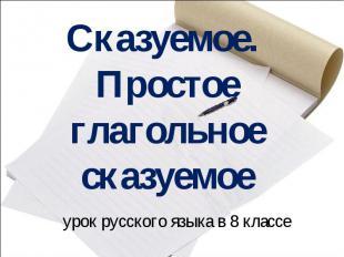 Сказуемое. Простое глагольноесказуемоеурок русского языка в 8 классе