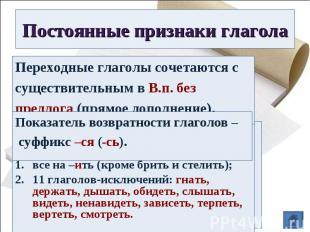 Постоянные признаки глаголаПереходные глаголы сочетаются с существительным в В.п
