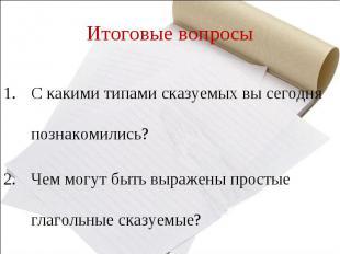 Итоговые вопросыС какими типами сказуемых вы сегодня познакомились?Чем могут быт