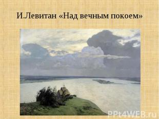 И.Левитан «Над вечным покоем»