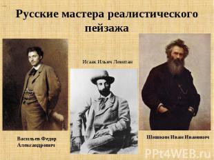 Русские мастера реалистического пейзажаВасильев Федор Александрович Исаак Ильич