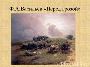 Ф.А.Васильев «Перед грозой»