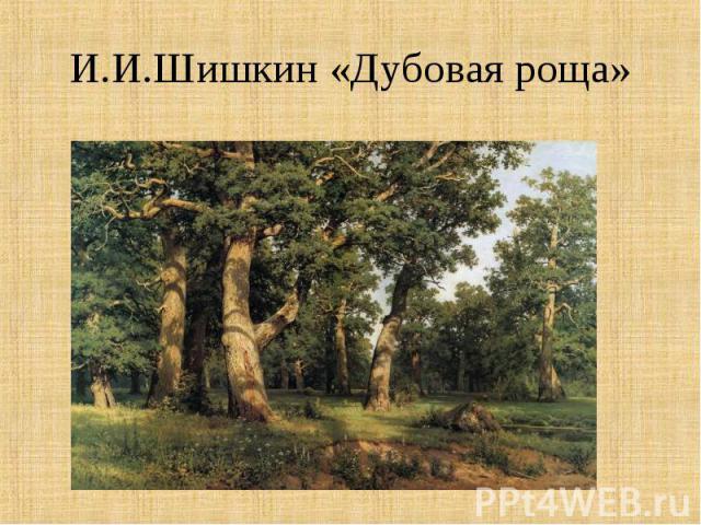 И.И.Шишкин «Дубовая роща»