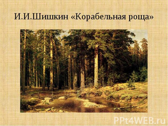 И.И.Шишкин «Корабельная роща»