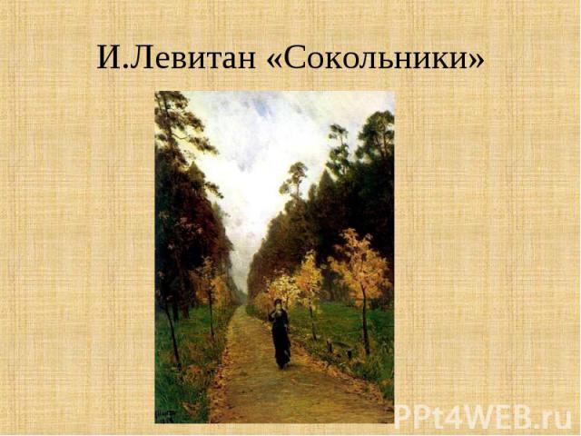 И.Левитан «Сокольники»
