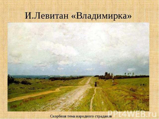 И.Левитан «Владимирка» Скорбная тема народного страдания