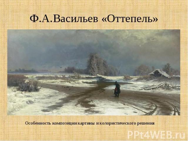 Ф.А.Васильев «Оттепель»Особенность композиции картины и колористического решения