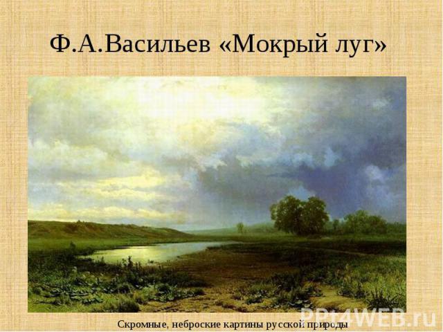Ф.А.Васильев «Мокрый луг» Скромные, неброские картины русской природы