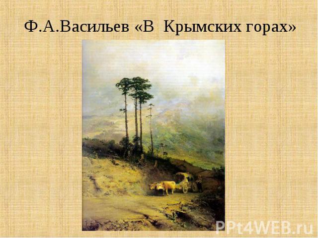 Ф.А.Васильев «В Крымских горах»