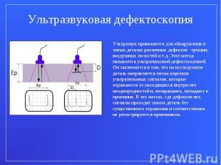 Ультразвуковая дефектоскопияУльтразвук применяется для обнаружения в литых детал
