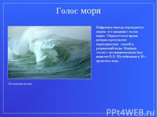 Голос моряИнфразвук иногда порождается морем- его называют «голос моря». Образуе