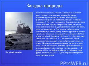 Загадка природыИстории человечества знакомы загадочные события в море: странное