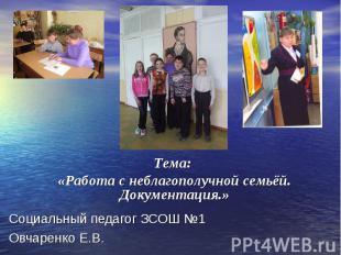 Тема: «Работа с неблагополучной семьёй. Документация.»Социальный педагог ЗСОШ №1