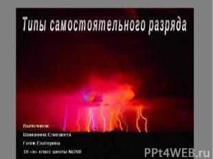 Типы самостоятельного разрядаВыполнили:Шаманина ЕлизаветаГоляк Екатерина10 «в» к