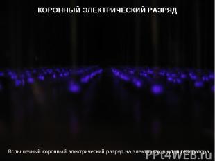 КОРОННЫЙ ЭЛЕКТРИЧЕСКИЙ РАЗРЯДВспышечный коронный электрический разряд на электро