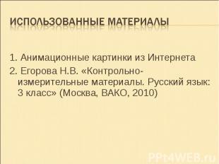 Использованные материалы1. Анимационные картинки из Интернета2. Егорова Н.В. «Ко