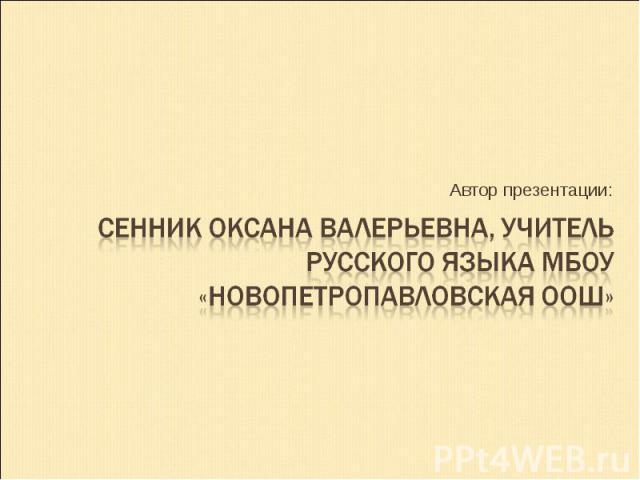 Сенник оксана валерьевна, учитель русского языка мбоу «Новопетропавловская оош»