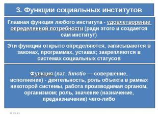 3. Функции социальных институтовГлавная функция любого института - удовлетворени