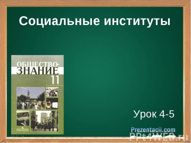 Социальные институтыУрок 4-5