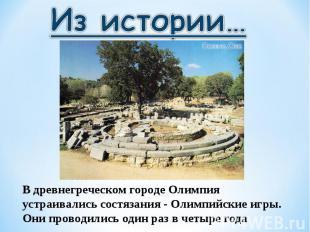 Из истории…В древнегреческом городе Олимпия устраивались состязания - Олимпийски