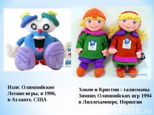 Иззи: Олимпийские Летние игры, в 1996, в Атланте, СШАХокон и Кристин : талисманы