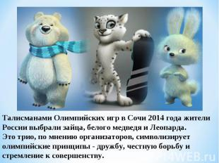 Талисманами Олимпийских игр в Сочи 2014 года жители России выбрали зайца, белого