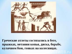 Греческие атлеты состязались в беге, прыжках, метании копья, диска, борьбе, кула