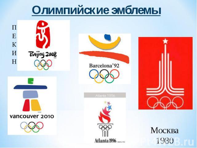 Олимпийские эмблемыПЕКИН
