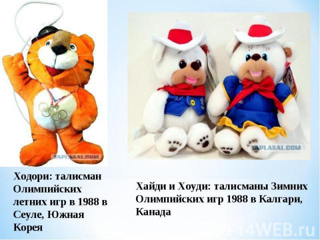 Ходори: талисман Олимпийских летних игр в 1988 в Сеуле, Южная КореяХайди и Хоуди: талисманы Зимних Олимпийских игр 1988 в Калгари, Канада