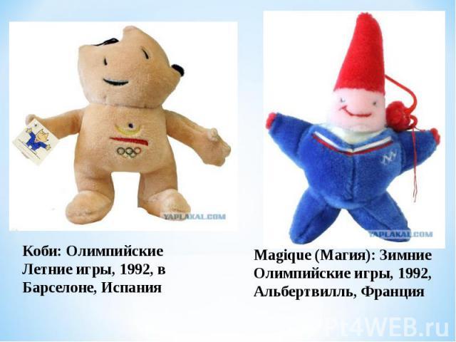 Коби: Олимпийские Летние игры, 1992, в Барселоне, ИспанияMagique (Магия): Зимние Олимпийские игры, 1992, Альбертвилль, Франция