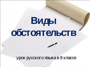 Видыобстоятельствурок русского языка в 8 классе