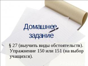 Домашнее задание § 27 (выучить виды обстоятельств). Упражнение 150 или 151 (на в