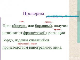 Проверим Цвет «бордо», или бордовый, получил название от французской провинции Б