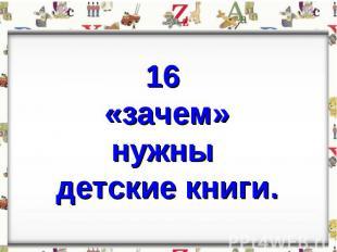 16 «зачем»нужны детские книги.