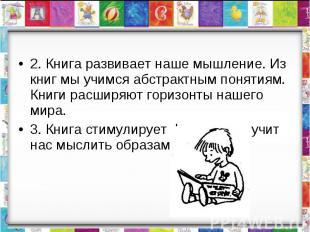2. Книга развивает наше мышление. Из книг мы учимся абстрактным понятиям. Книги