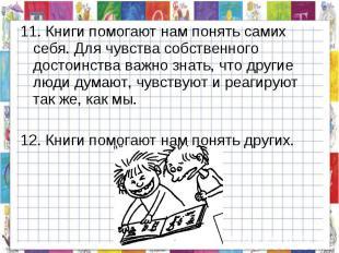 11. Книги помогают нам понять самих себя. Для чувства собственного достоинства в